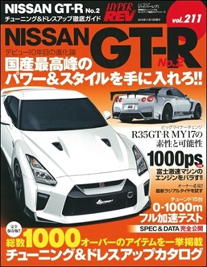 Hyper Rev: Vol #211 Book #2 Nissan GT-R
