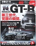 Hyper Rev: Vol #179 Nissan GT-R