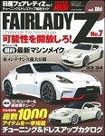 Hyper Rev: Vol #186 Book #7 Nissan Fairlady Z (Z33/Z34)