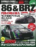 Hyper Rev: Vol #190 Scion FR-S / Subaru BRZ