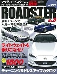 Hyper Rev: Vol #201 Book #8 Mazda Roadster MX-5 Miata