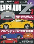 Hyper Rev: Vol# 101 Fairlady Z (No. 3)