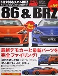 Hyper Rev: Vol #169 FT86 / FR-S / BRZ (No. 1)