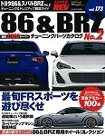 Hyper Rev: Vol #173 FT86 / FR-S / BRZ (No. 2)