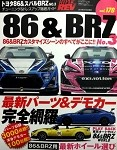 Hyper Rev: Vol #178 FT86 / FR-S / BRZ (No. 3)