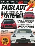 Hyper Rev: Vol #203 Book #8 Nissan FairLady Z (Z33/Z34)